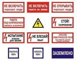 Цена плакаты электробезопасности обучение по электробезопасности и допуск до 1000 в